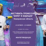 Фестиваль профессий «Билет в будущее!