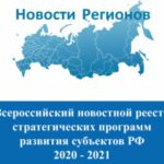 Всероссийский новостной реестр стратегических программ развития субъектов РФ 2020 – 2021