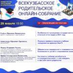 Всекузбасское родительское онлайн-собрание в 2021 году пройдёт 29 января в 18:00
